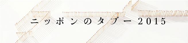 ニッポンのタブー2015
