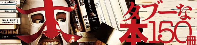 タブーな本150冊