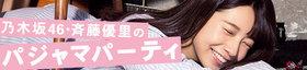 乃木坂46・斉藤優里のパジャマパーティ