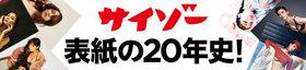 「サイゾー」表紙の20年史