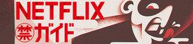 Netflix(禁)ガイド