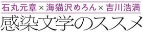 """緊急鼎談""""感染文学""""のススメ"""