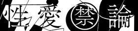 性愛(禁)論