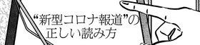 """""""新型コロナ報道""""の正しい読み方"""