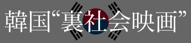 """韓国""""裏社会映画""""ヒットの理由"""
