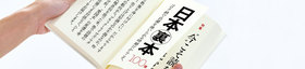 日本の(裏)100冊
