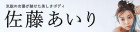「佐藤あいり」気鋭の女優の美しきボディ