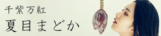 「夏目まどか」百花繚乱グラビア