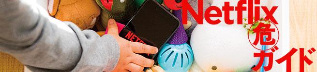 Netflix(危)ガイド