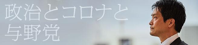 「小川淳也」政治とコロナと与野党を語る