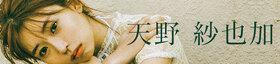 「天野紗也加」の輝かしさ