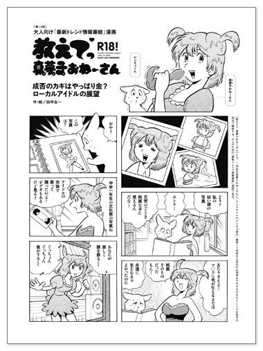 0711_mamuko1.jpg