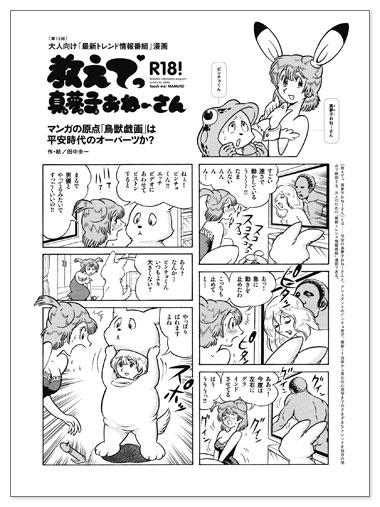 0801_mamuko1.jpg