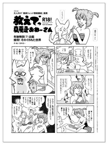 0802_mamuko1.jpg