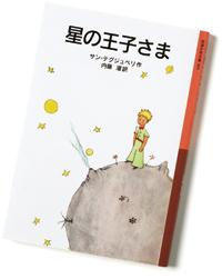 0808_hoshinoouji.jpg