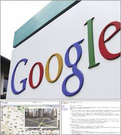 0810_google.jpg