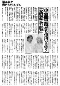 0810_komuro_bunshun.jpg