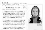 0812_uesugishuta.jpg
