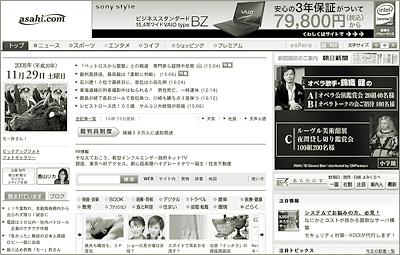 0901_2toku_asahi_hp.jpg