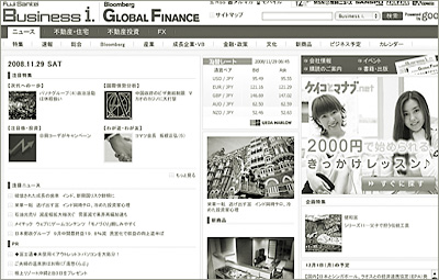 0901_2toku_businessi_hp.jpg