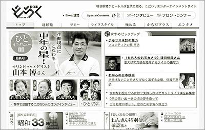 0901_2toku_doraku_hp.jpg