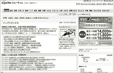 0901_2toku_exite_hp.jpg