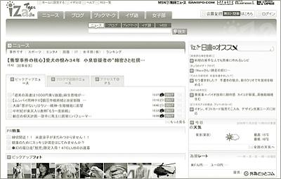 0901_2toku_iza_hp.jpg