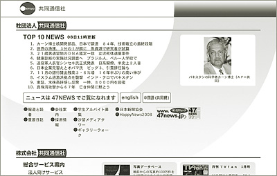 0901_2toku_kyodo_hp.jpg