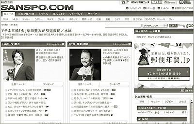 0901_2toku_sansupo_hp.jpg