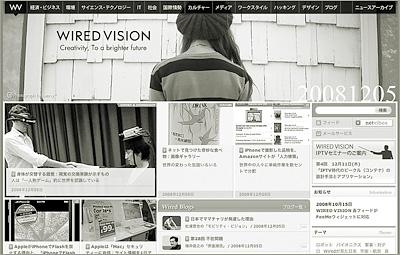 0901_2toku_wired_hp.jpg