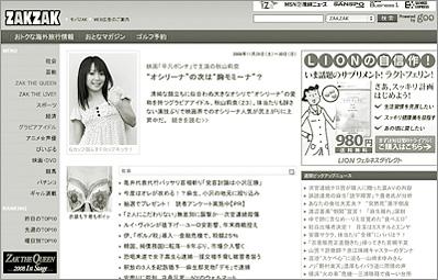 0901_2toku_zakuzaku_hp.jpg