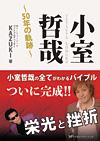 0901_3toku_kazuki_book.jpg