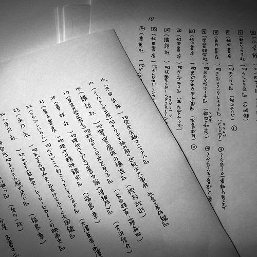 0901_cov_hanzai_tegami.jpg