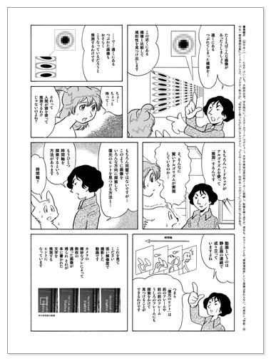 0901_mamuko3.jpg