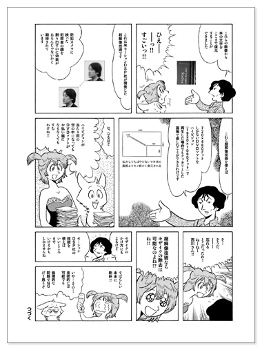 0901_mamuko4.jpg