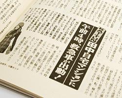 0901_ns_tanaka-kiji.jpg