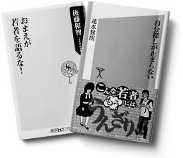0903_book_hayamizugoto.jpg