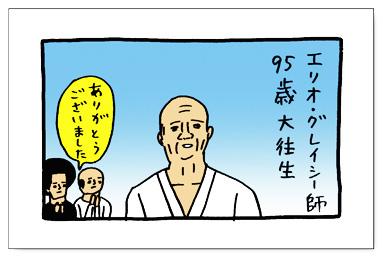 0903_hanakuma.jpg