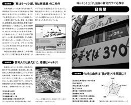 0903_hidakaya.jpg