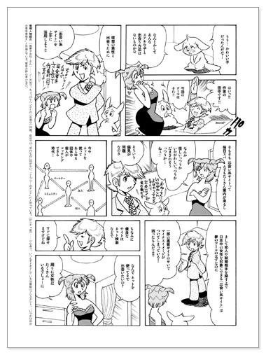 0903_mamuko2.jpg