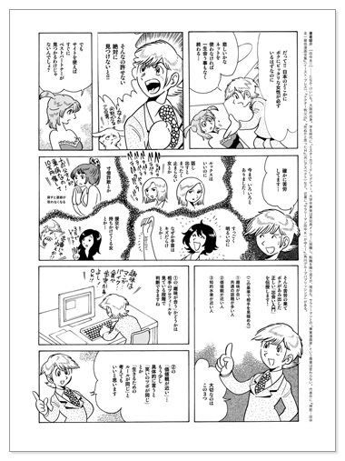 0903_mamuko3.jpg