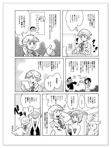 0903_mamuko4.jpg