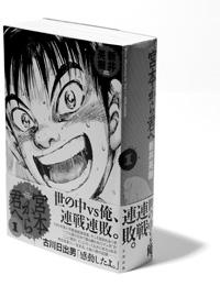 0903_miyamoto_book.jpg