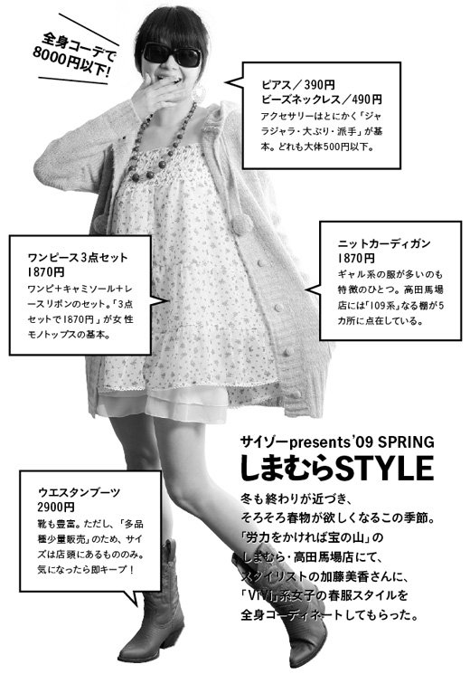 0903_shimamurastyle.jpg