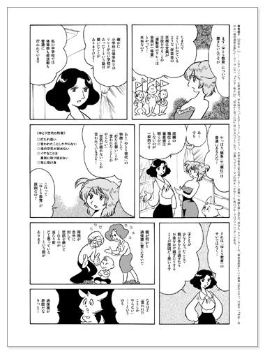 0904_mamuko3.jpg