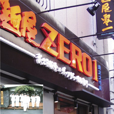 0904_menyazero1.jpg