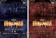 0904_shutoshinwa_DVD.jpg