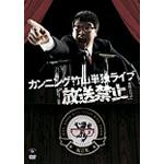 0904_takeyama_DVD.jpg