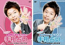 0904_tesou_DVD.jpg