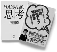 0904_uchida_katuma.jpg